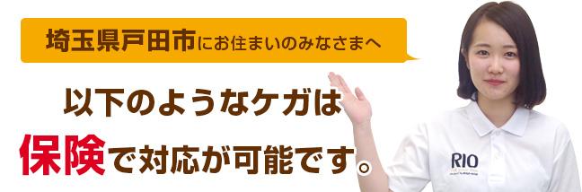 埼玉県戸田市のみなさま、このような症状でお悩みではありませんか?