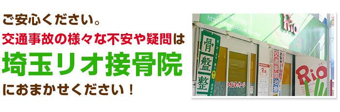 交通事故の不安や疑問は埼玉リオ接骨院におまかせください!