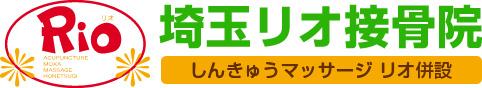 埼玉リオ整骨院