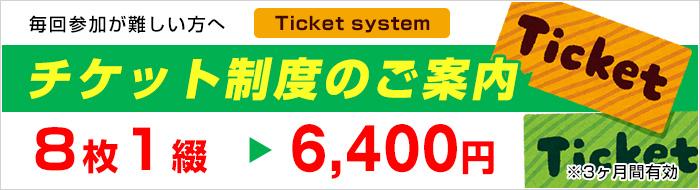 チケット制度のご案内